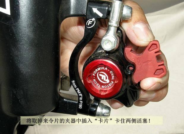 油碟刹注油步骤